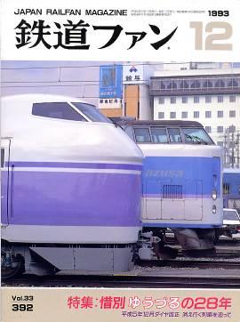鉄道ファン392/鉄道雑誌/交友社...